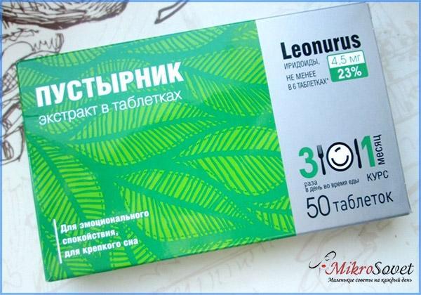 Растение leonurus в таблетках