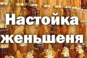 Настойка Женьшеня
