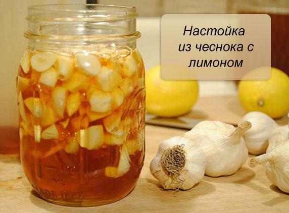настойка лимона с чесноком