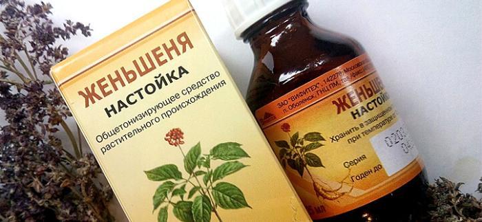 аптечный растительный адаптоген настойка Женьшеня